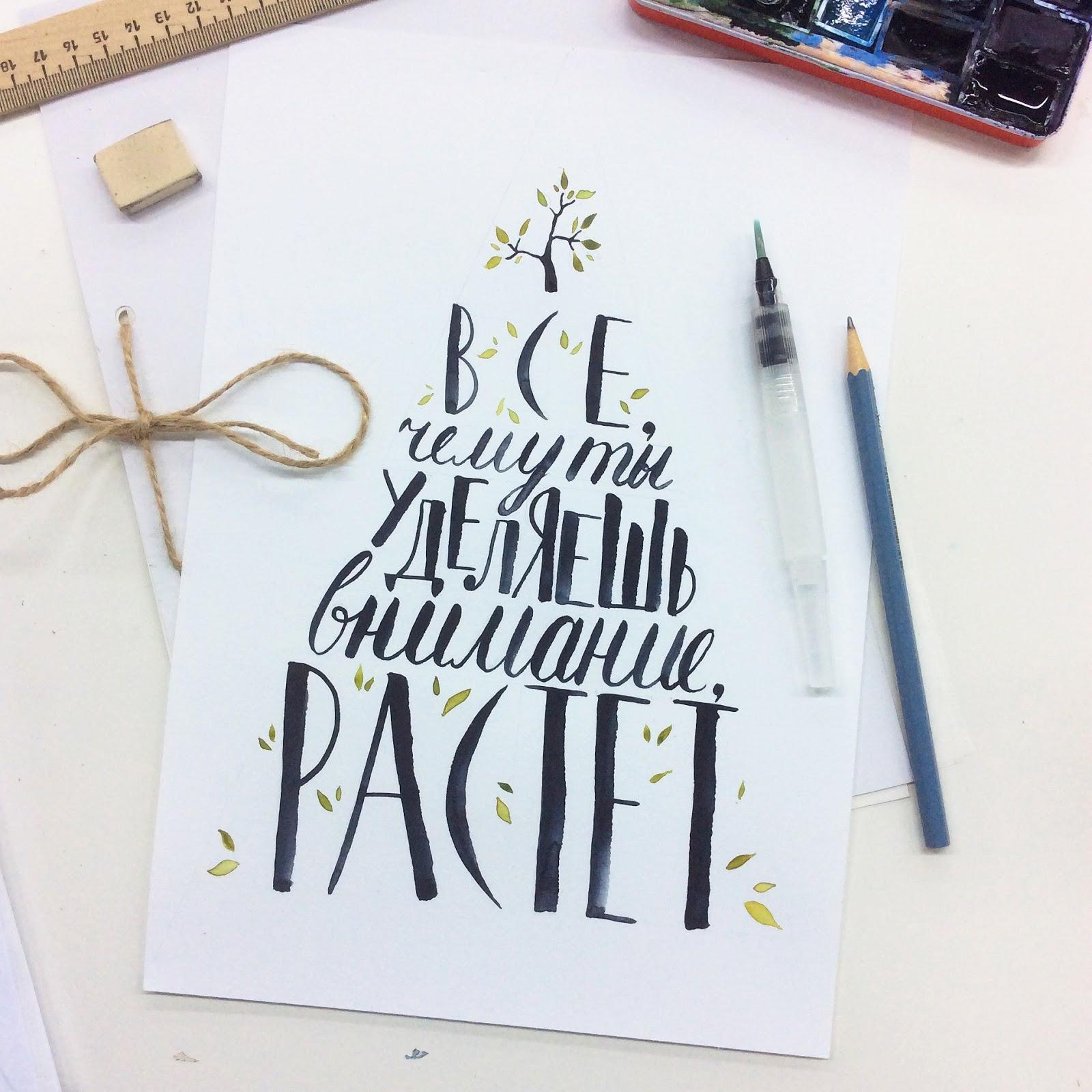 Как рисовать красиво буквы: учимся каллиграфии с нуля